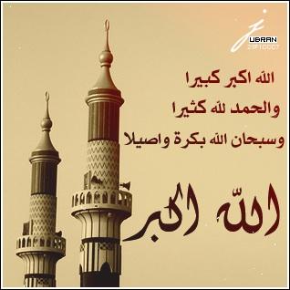 بالصور صور غلاف تكبيرات العيد 36b096a057437c69842d6c74a4c634a8