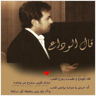 صوره قال الوداع كلمات راشد الماجد
