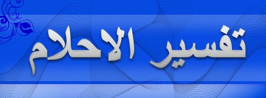 بالصور المنزل يتساقط في المنام 37281012dab0a25dad98904c8614173d