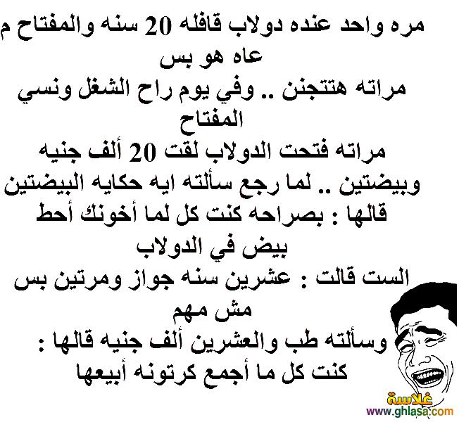بالصور نكت مصرية مضحكه جدا 37837f6b35b57d26e11f4f3275b90ca0