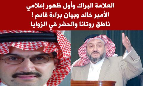 بالصور اخو الوليد بن طلال 37daa4599f2a042c56951d6d1d91001f