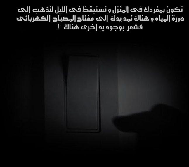 صور قصص خوف حقيقية  بشكل والله من جد تخوف ماتندمي اذا قريتيها