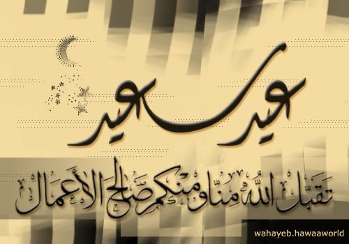 صوره صور ورسائل تهنئه عيد الاضحى المبارك