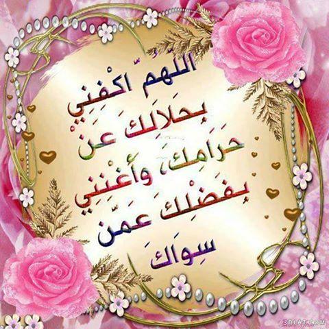 بالصور ادعيه مصوره رائعه ومستجابه باذن الله للاصدقاء والاقارب 3a7b885eec2001bfa8dae9602938ba37