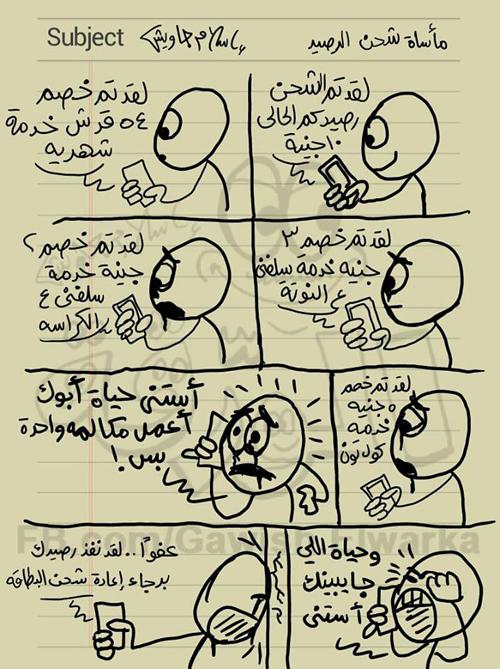 بالصور سكتش مضحك من اسلام نعيم 3b29c702d2c08ada4cf076db63926640