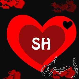 صورة اجمل الصور لحرف sh