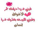 صوره رسائل مصريه للاصحاب اجمل الرسائل للاصدقاء والمقربين