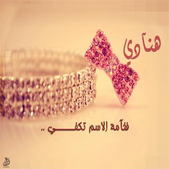 صور اسم هنادي فى اللغة العربية