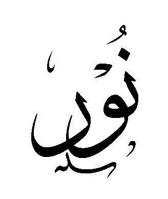 صوره اجمل اسماء اولاد مزخرفه 2017