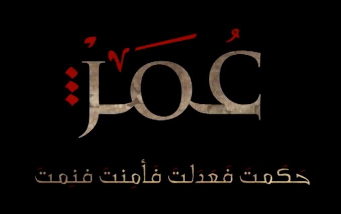 صوره عمر الفاروق تفاصيل معلومات