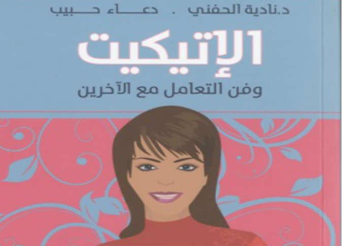 بالصور كتاب الاتيكيت وفن الاتيكيت 3f856395775a0ed4f534e873fd48c438