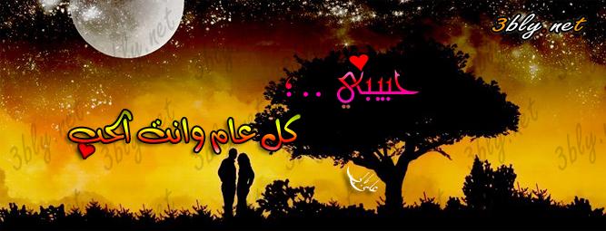 صوره اجمل غلافات فيس بوك لعيد الحب