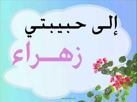 صوره صور اسم زهرة