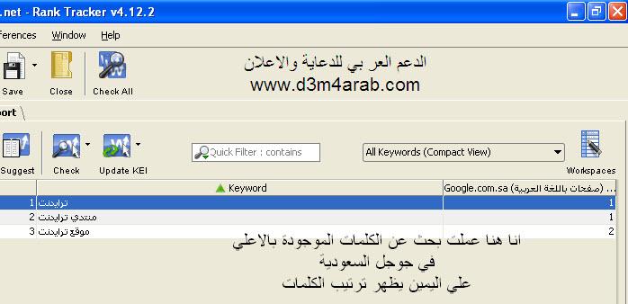 بالصور كيف تعرف ترتيب موقعك في جوجل 434bf8361bd887fff752ecb30f208c50