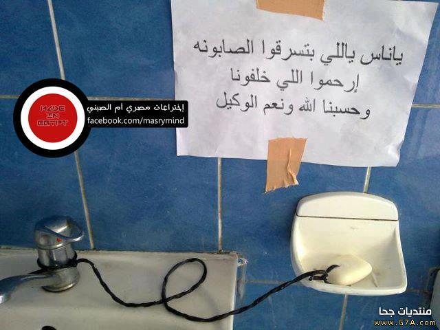 بالصور اختراعات عربية مضحكة ابتكارات مصرية مضحكة سوف تبهر العالم قادمون ايها اليابانيون 437109c4770f480ad1077b5dd0da935f