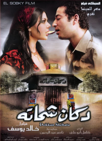 صوره صور فيلم دكان شحاتة