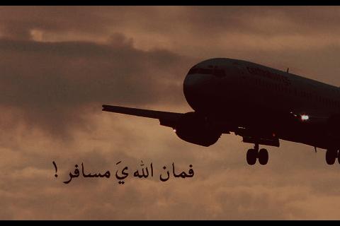 بالصور صور معبرة عن الوداع للمسافر 4449f5ae65cdf227d58442ace2607d5c