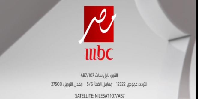 صور تردد mbc مصر الجديد