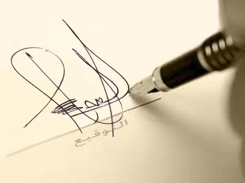 صور معرفة الشخصية من التوقيع