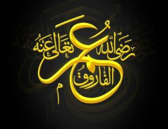 بالصور عمر بن الخطاب رضي الله عنه 47a0e44aba63f6740823dd55616fd7c0
