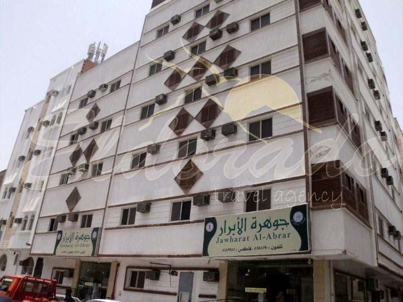 صوره فندق جوهرة الابرار بالمدينة المنورة