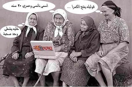 صوره نكت جزائرية مضحكة عن الحب