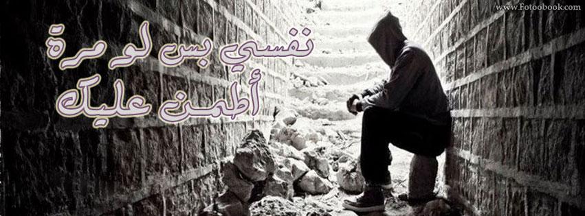 صوره غلاف فيس بوك رومانسي حزين