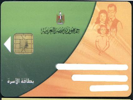 بالصور وزارة التموين بطاقات التموين 48d9980592e8ecb54d0c976017adc448