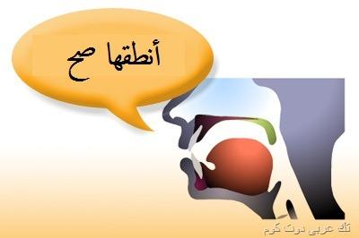بالصور كلمات عربية صعبة الكتابة 48e496a9098ed12ebad4062cd35c739e