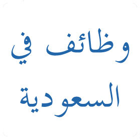 صوره وظائف للرجال والسيدات في السعودية