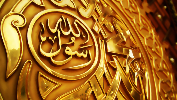 صور سيرة النبي محمد كاملة