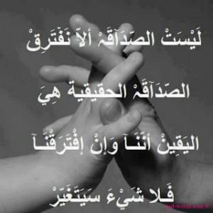 صوره عتاب صديق الصداقة الحقيقية