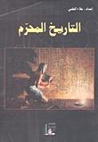 صوره كتاب التاريخ المحرم علاء الحلبيpdf