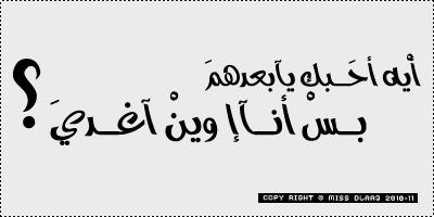 بالصور احدث صور الخطوط العربية 2019 4b1c5b1768262e64bbc918cda9e9abf4