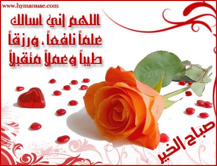 بالصور احلي صور صباح الخير 4cbeb867186d719d90aa82ad66f151d8