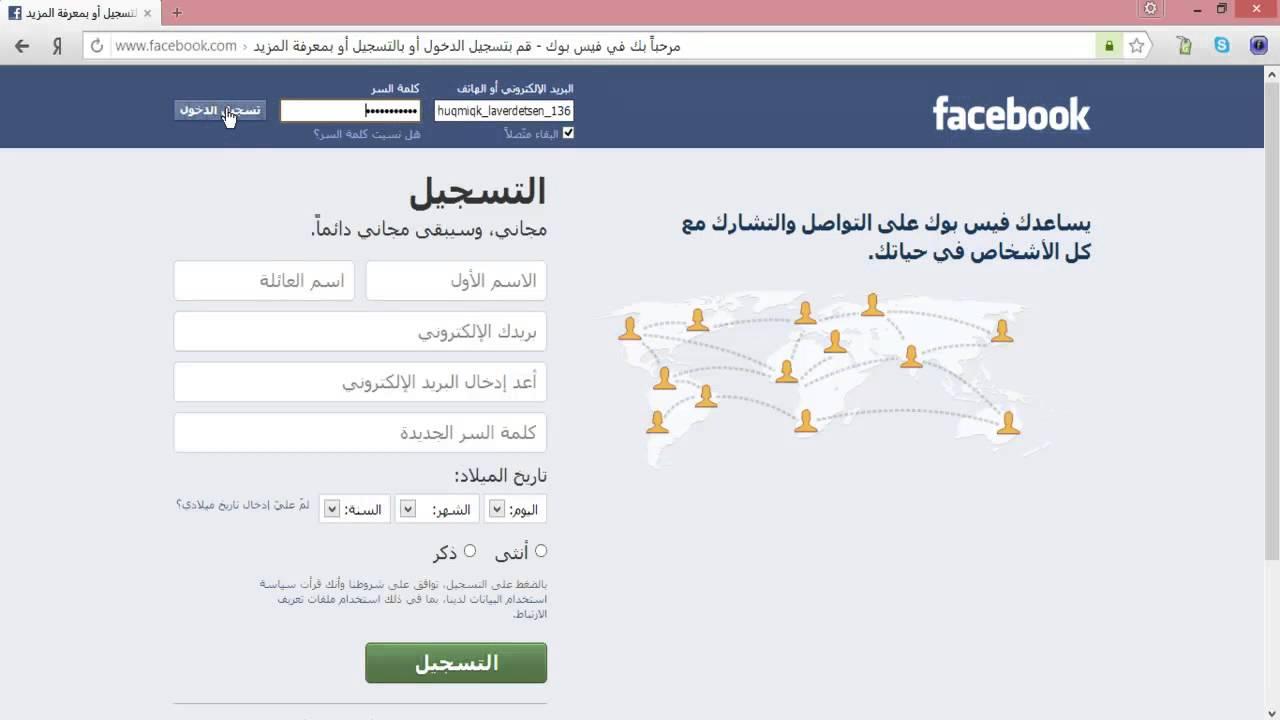 صوره تسجيل فيس بوك حساب جديد