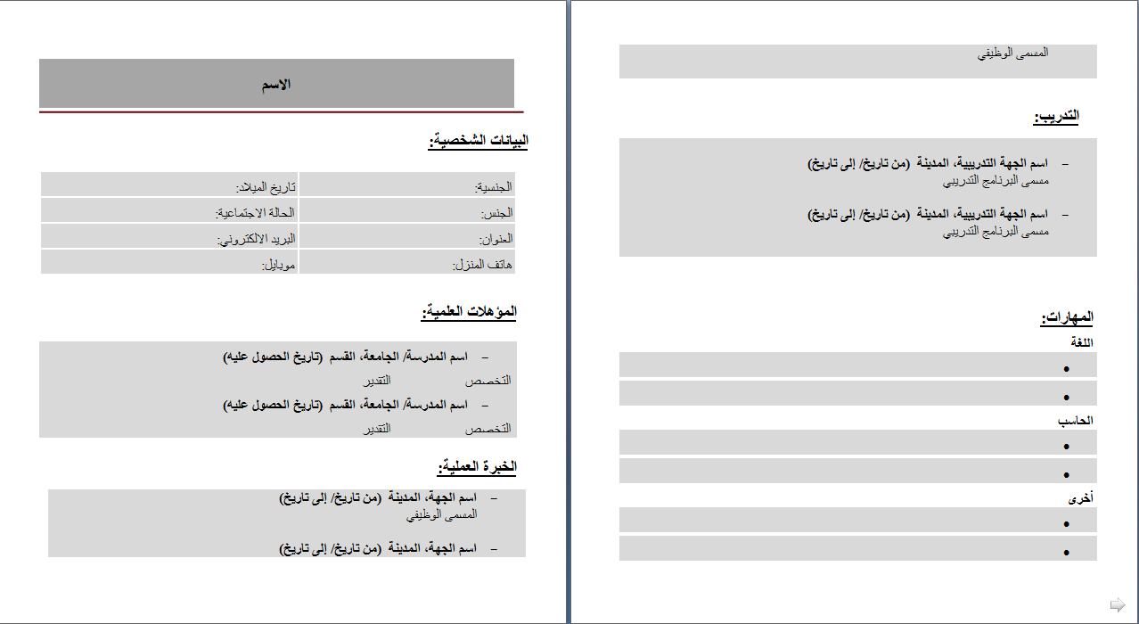 بالصور كتابة السيرة الذاتية بالعربي 4e3a2f7de5e176fb541033fb5c072b23