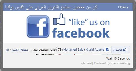 صور اضافة نافذه منبثقه لتسجيل الاعجاب على الفيس بوك