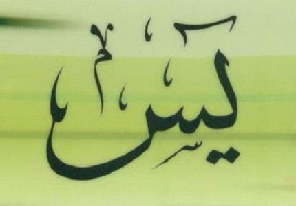 صوره ما معنى اسم ياسين