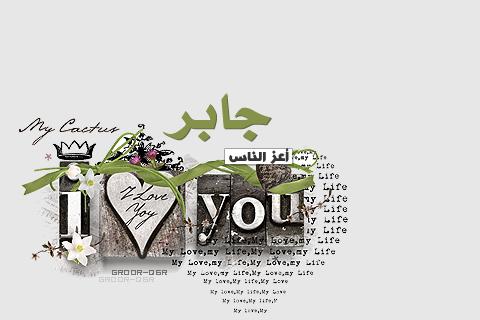 بالصور اجمل صور اسم جابر 4f7f71b603eb420c72002f4a23974223