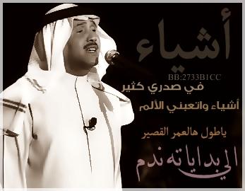 بالصور كلمات اغاني محمد عبده 50016435ef515c822783593e0c403c27