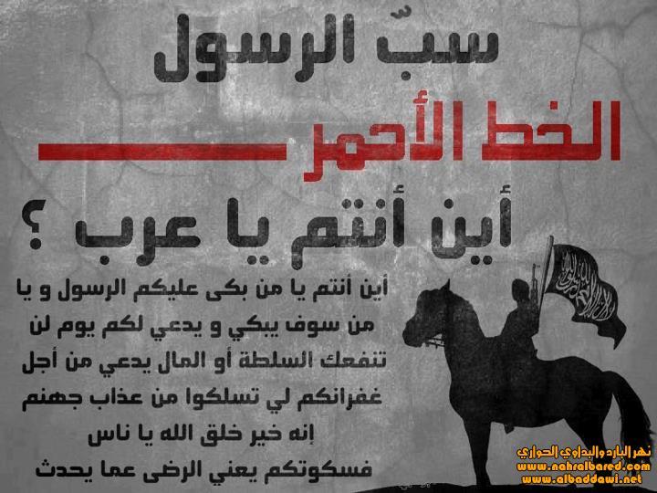 بالصور عقوبة الاساءه الى الرسول 52962b1b0fc6ac0579b090593f06427d