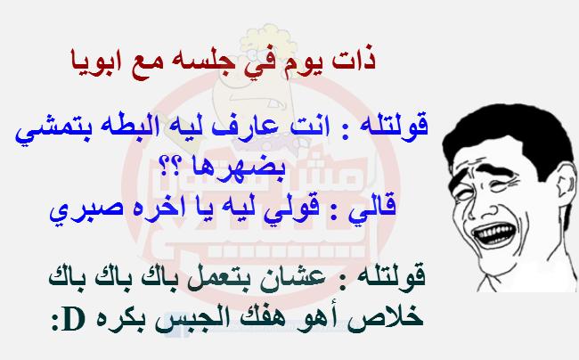 صوره نكت مضحكة مصرية جديدة لانج نوفي