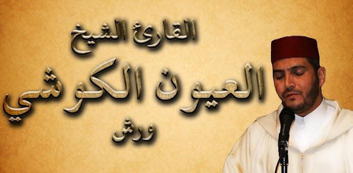 صوره الشيخ العيون الكوشي mp3