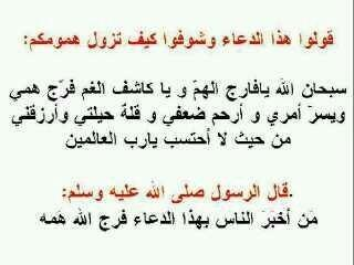 صوره دعاء ازالة الهم والغم من دعاء النبي صلى الله عليه وسلم اللهم