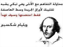 بالصور صور حكم شكسبير الشهيرة والتتوعةالسعادة والنجاح في الحياة 55da279c8073ab5c112f35afd150b0b9