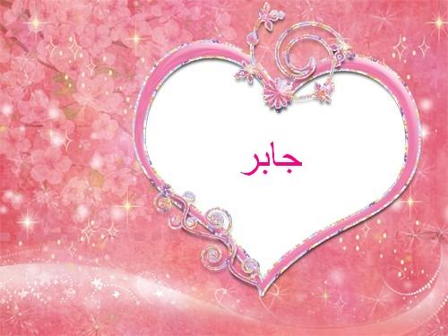 صور اجمل صور اسم جابر