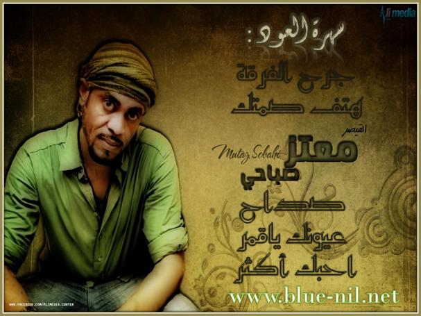 صوره كلمات اغاني معتز صباحي