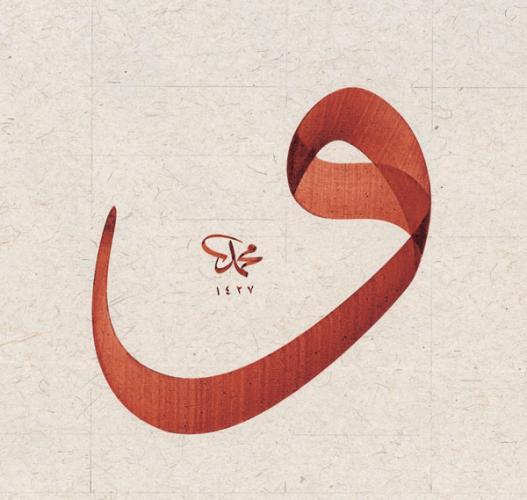 صورة واو القسم في اللغة العربية , توضيحها الصحيح في اللغة العربية 5aa87ee57bbf39424d6bbce5498c540c