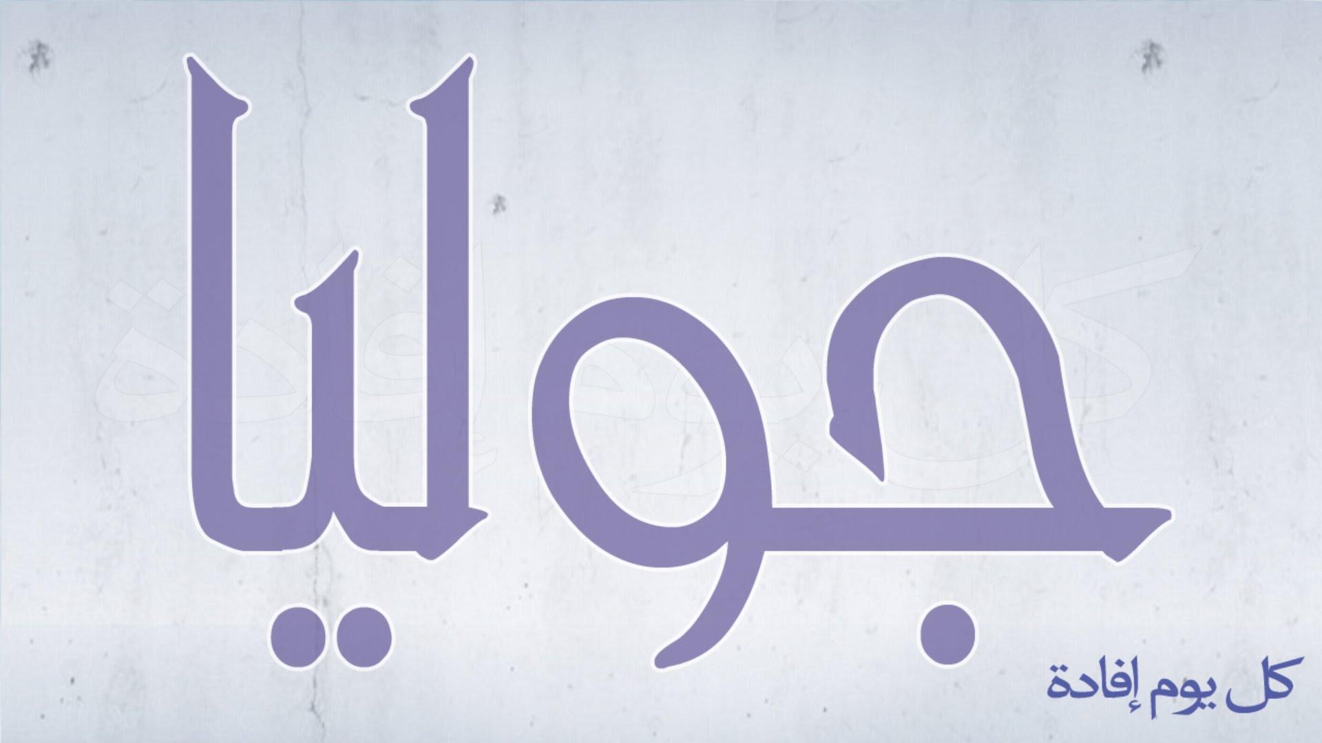 بالصور معنى اسم جوليا في الاسلام 5bab96eadef58e361c96402a43be4417
